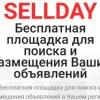 Доска бесплатных объявлений SELLDAY.RU