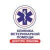 Ветеринарные клиники доктора Зубкова