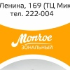 Monro Mix