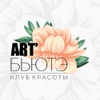 Клуб красоты и косметологии Art'Бьютэ