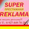 газета Super престижная reklama Чувашия Шумерля