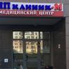 "Медицинский центр ""ВИП клиник-М"""