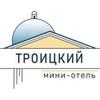 """Гостевой дом """"ТРОИЦКИЙ"""""""