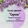"ДОСТАВКА ЦВЕТОВ. Салон цветов ""Сирень"""
