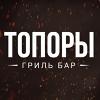 ТОПОРЫ Гриль-бар в Поварово
