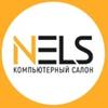 NELS | интернет-магазин