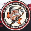 Хоккейный клуб Пираньи Минск