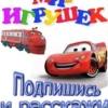 Mir Igrushki 7-109