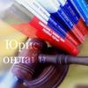 Юрист онлайн - бесплатные консультации