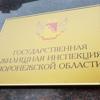 ГЖИ Воронежской области