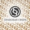 """Юридическая фирма """"Правовая сфера"""" Юристы Москва"""