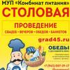 """МУП города Кургана """"Комбинат питания"""""""
