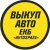 Выкуп авто AvtoSpace Екатеринбург