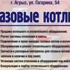 Газовые котлы Агрыз и Ижевск