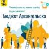 Бюджет Архангельска