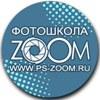 ZOOM фотошкола   курсы фотографии и обработки  