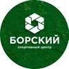 СПОРТИВНЫЙ ЦЕНТР  «БОРСКИЙ»