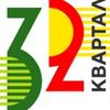 ПРОЕКТ «32 КВАРТАЛ»
