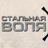 """СТАЛЬНАЯ ВОЛЯ - """"Добавь остроты в жизнь"""""""