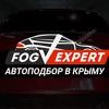 """Автоподбор от """"Fog Expert""""  Крым, Севастополь."""