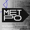 """Культурно-образовательная платформа """"Метро"""""""
