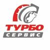 ТУРБОСЕРВИС — ремонт и продажа турбин всех типов