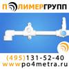 ПолимерГрупп - трубы и трубопроводная арматура