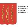 Комитет культуры города Великие Луки