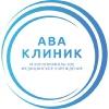 Медицинский центр «АВА КЛИНИК» Архангельск