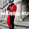 MANED: Стильная мужская одежда