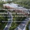 Всероссийский Конкурс 1000 школ - 2020