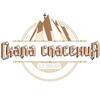 СКАЛА СПАСЕНИЯ | ROCK OF SALVATION | G12SIBERIA