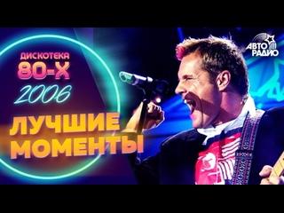 Дискотека 80-х 2006. Лучшие моменты фестиваля Авторадио