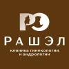 """Гинекологическая клиника """"РашЭл"""""""
