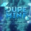 DupeMine [1.8-1.12.2-1.15.2] | IP: mcdupe.ru