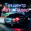 Автосервис Авто-Лидер в Краснодаре