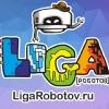 Лига Роботов - Обнинск робототехника
