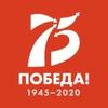 75-я годовщина Великой Победы
