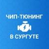 Чип-тюнинг АВТО в Сургуте