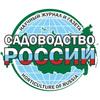 Садоводство России - журнал