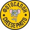 Фотосалон Cheese Photo | Челябинск