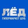 Гипермаркет шуб ЛЁД