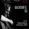 Василий К. 50 лет | 17.11| Сердце