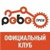 Клуб робототехники РОБОТРЕК город Смоленск