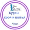 Курсы кроя и шитья по Злачевской. Курск