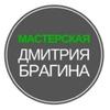 Мастерская Дмитрия Брагина