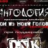 31.08 Антология - презентация альбома
