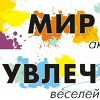 Мир Увлечений Воронеж