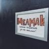Мелмак, hand made