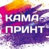 Печатные услуги Кама принт Ижевск
